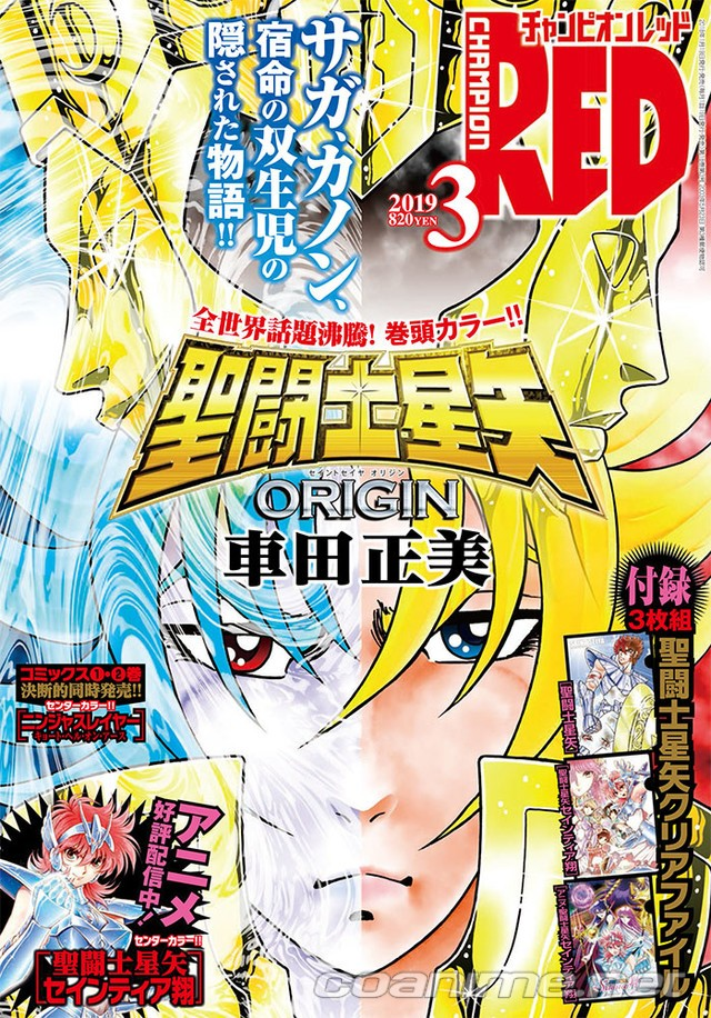 Saint Seiya Episode Zero -Monthly Champion RED